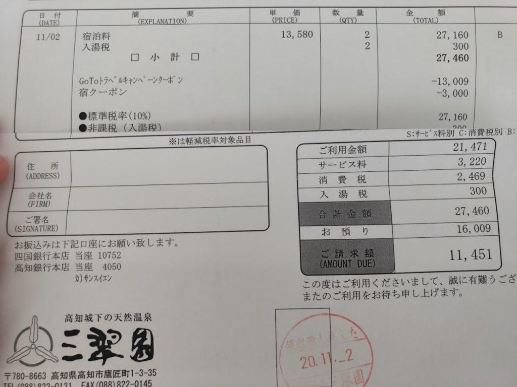 三翠園の価格1