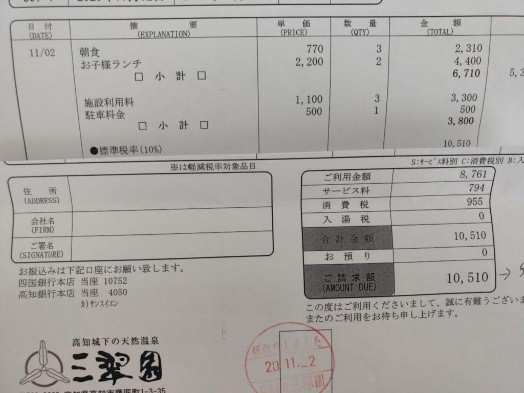 三翠園の価格2