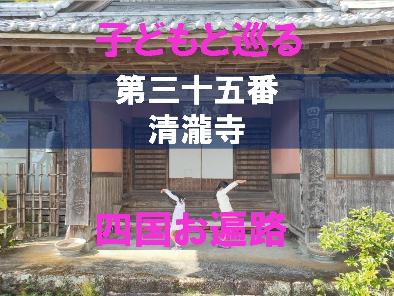 35番清瀧寺のアイキャッチ画像