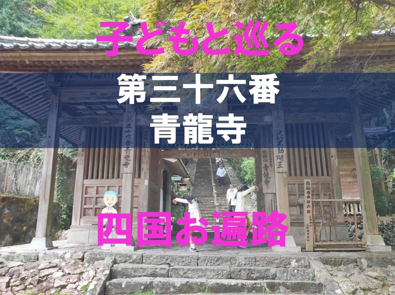 37番岩本寺のアイキャッチ画像