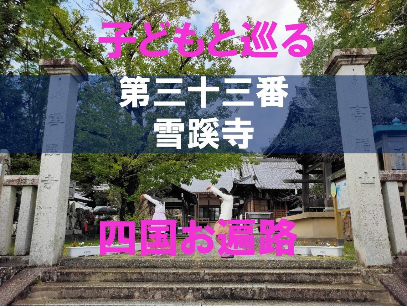33番雪蹊寺のアイキャッチ画像