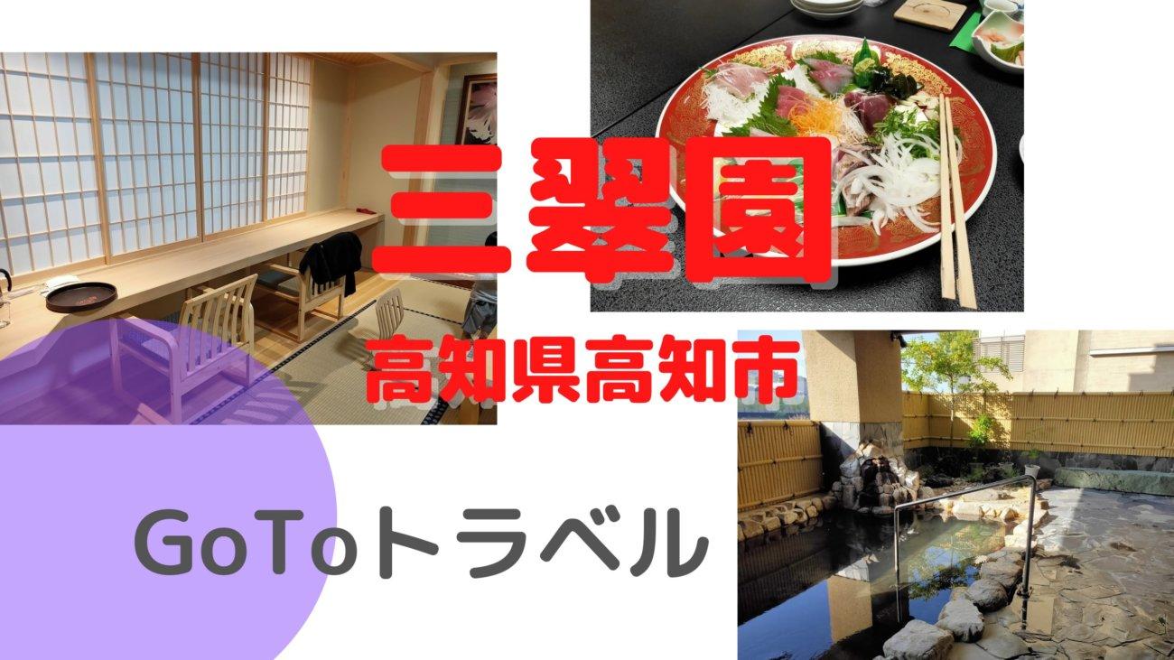 三翠園のアイキャッチ画像