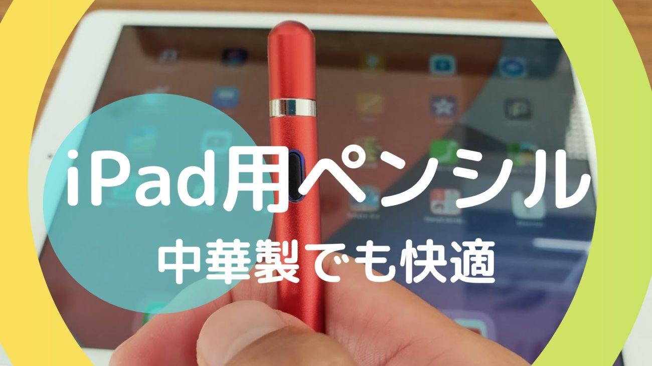 ipadペンのアイキャッチ画像