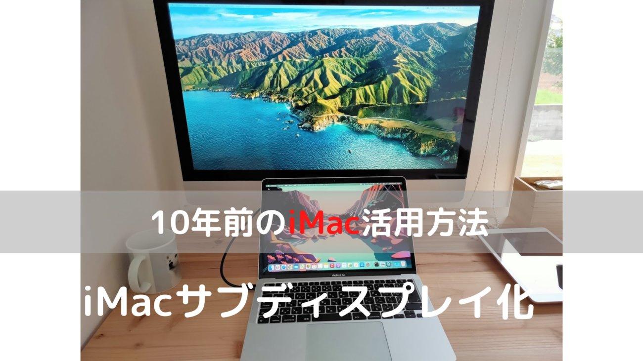 iMacサブディスプレイ化のアイキャッチ画像
