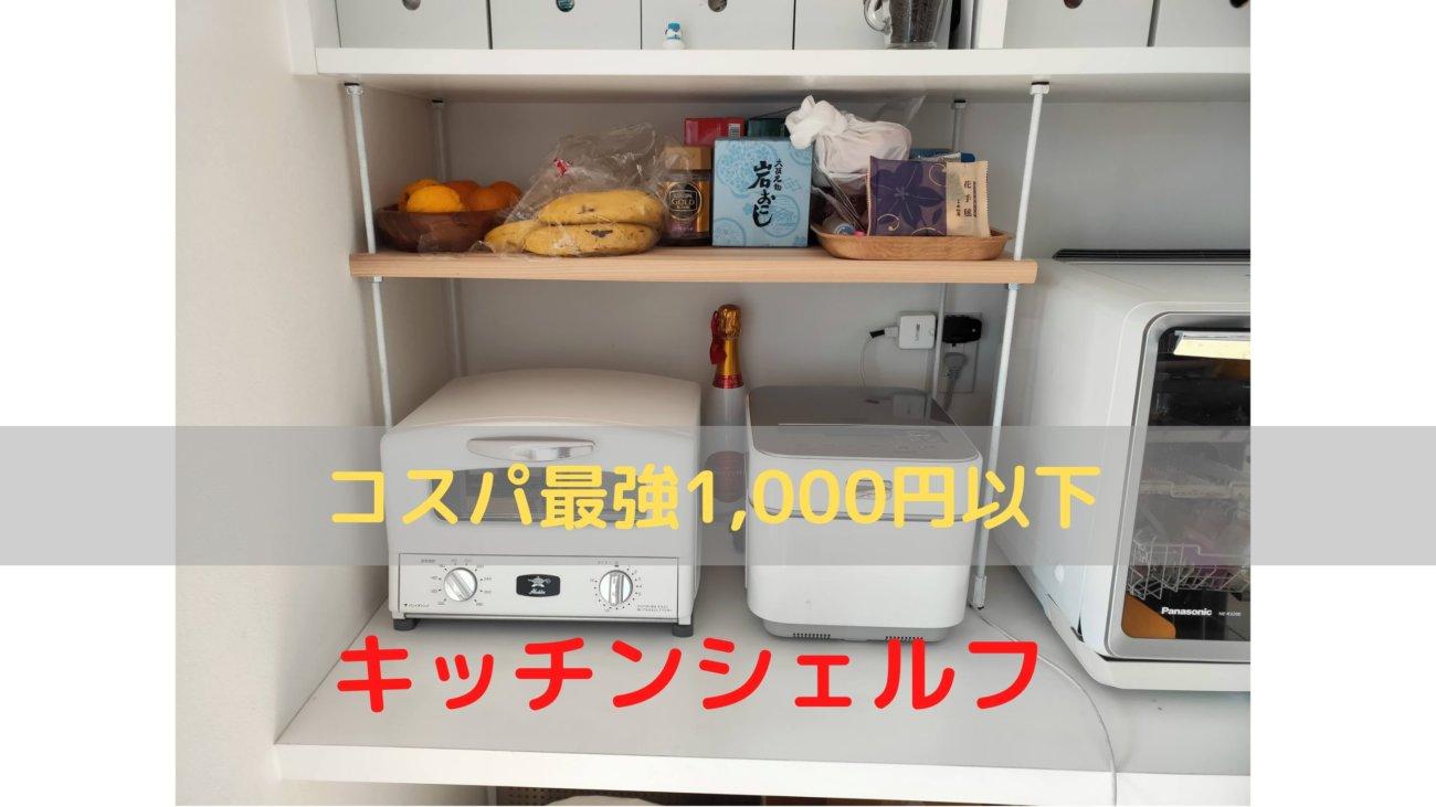 キッチンシェルフのアイキャッチ画像