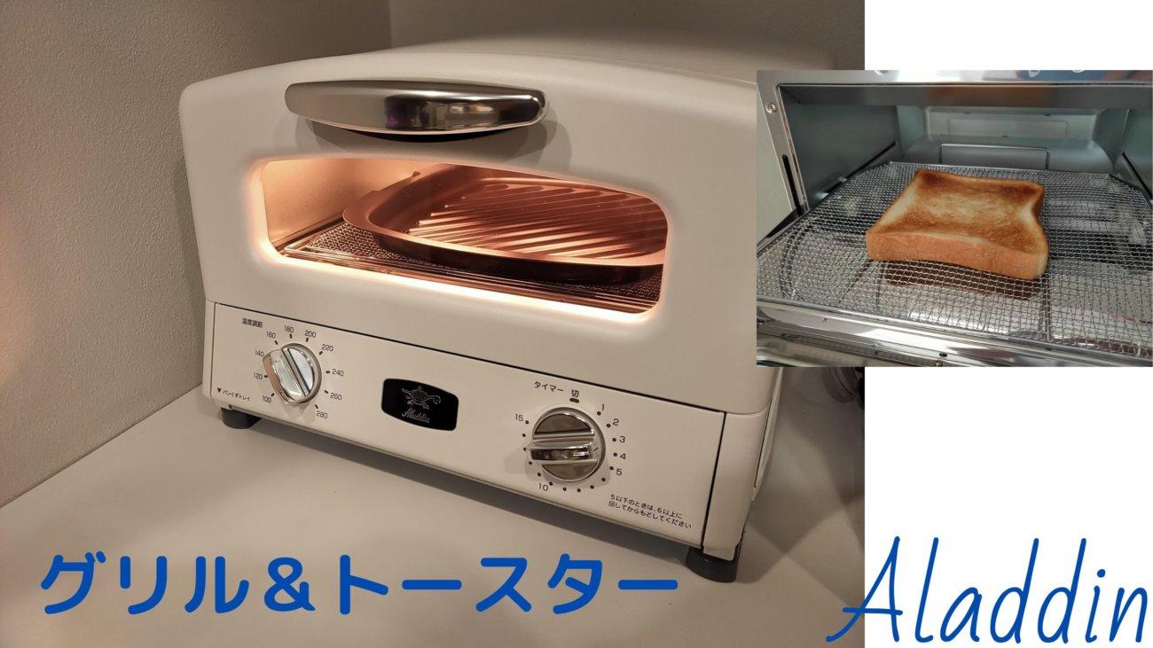 アラジントースターのアイキャッチ画像
