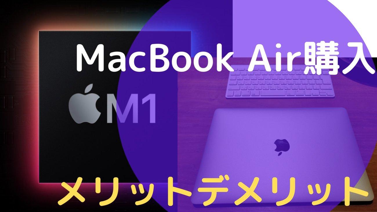 MacBookAirのアイキャッチ画像