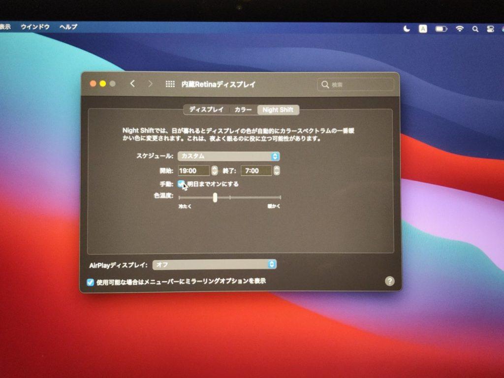 MacBookAirのディスプレイナイトモード