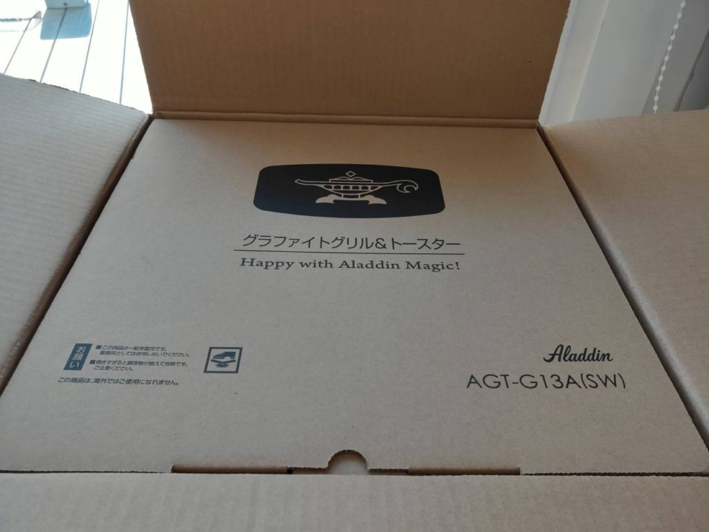 アラジントースターの内側の箱