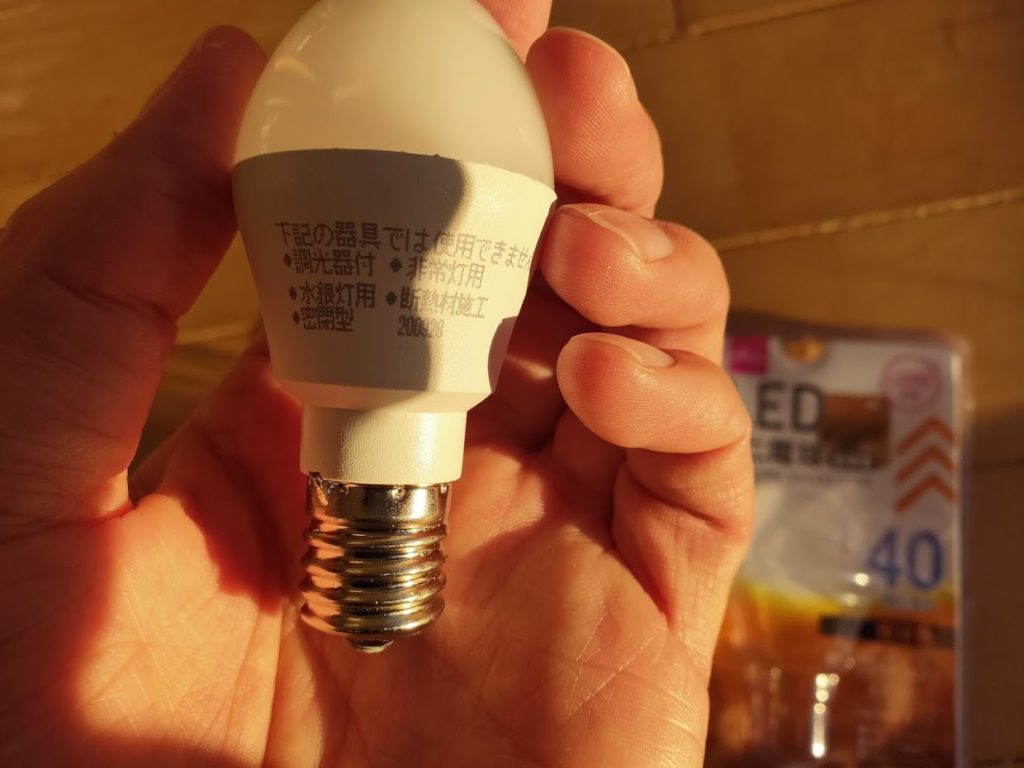 ダイソーのLED電球本体横1