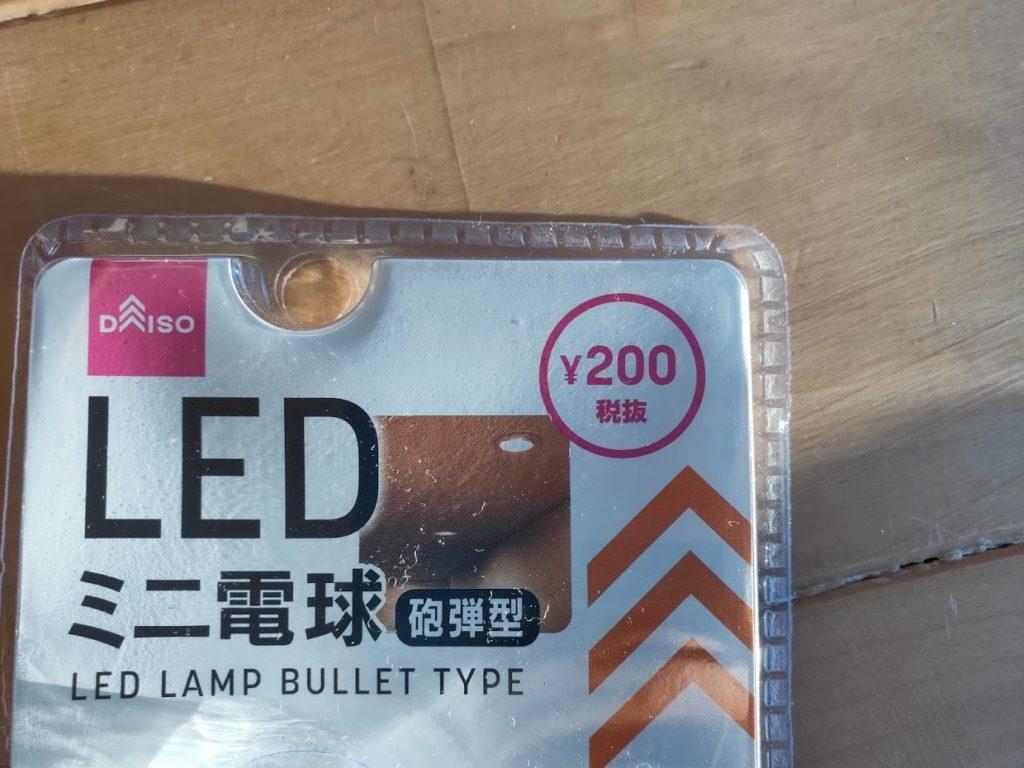 ダイソーのLED電球価格