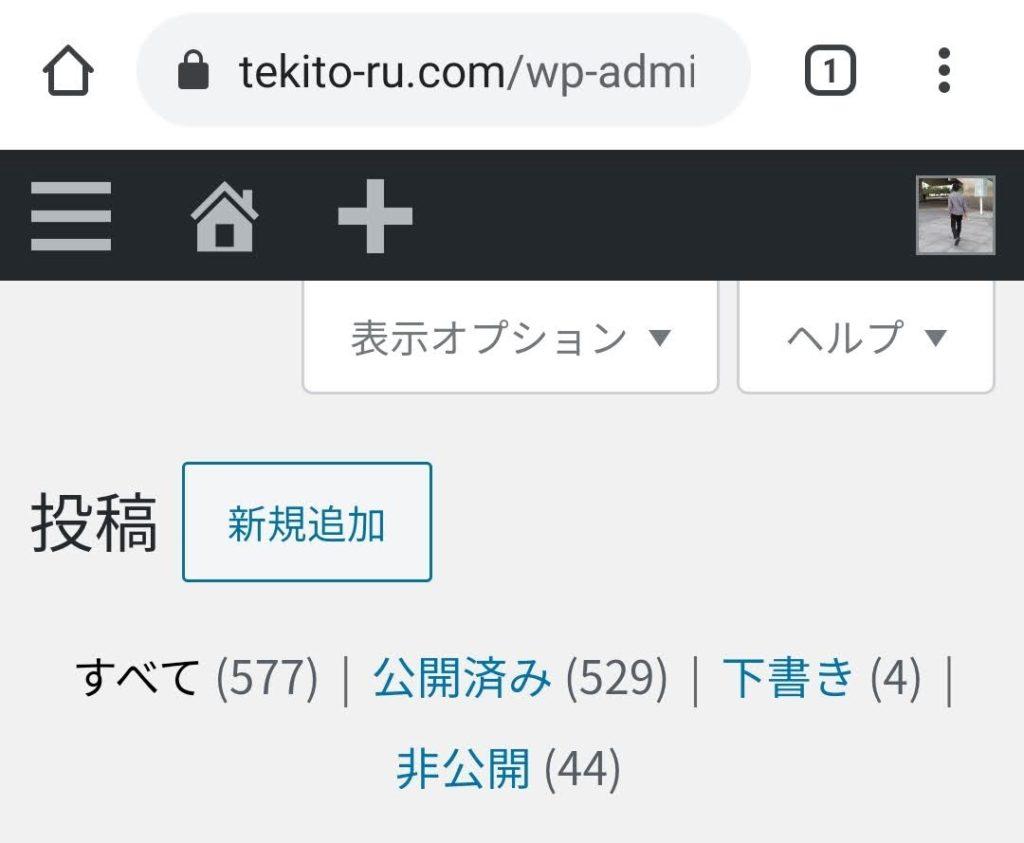 2020年11月ブログてきとーるユニる.comの記事数