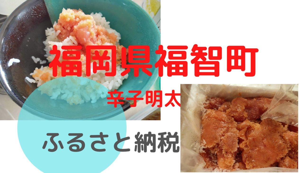 ふるさと納税2020年度の福智町の明太子のアイキャッチ画像