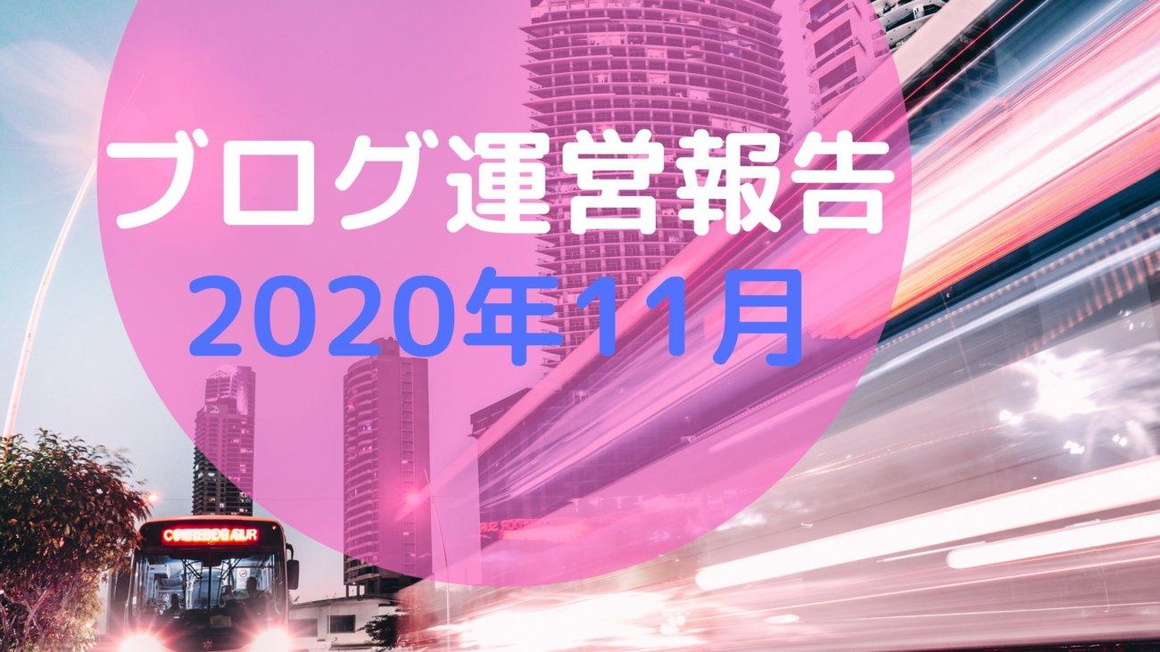 2020年11月ブログ運営アイキャッチ画像