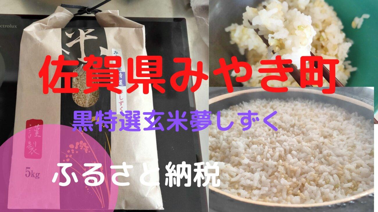 ふるさと納税2020年度の佐賀県みやき町のアイキャッチ画像