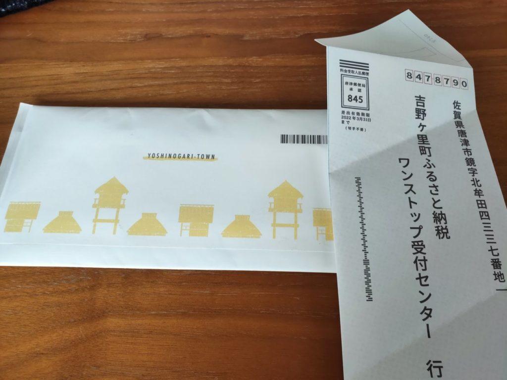 ふるさと納税2020年度の吉野ヶ里町のワンストップ2