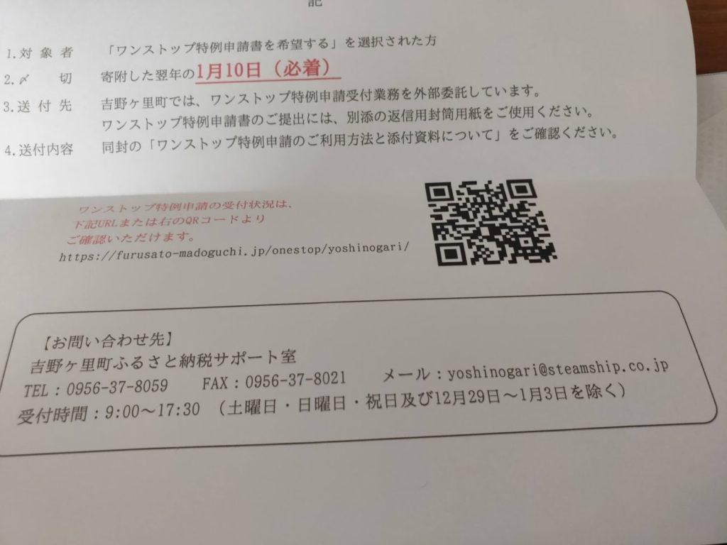 ふるさと納税2020年度の吉野ヶ里町のワンストップ3