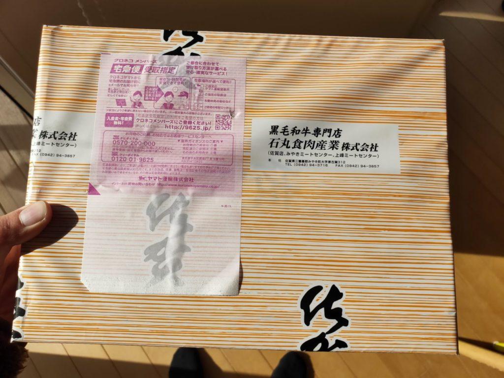 ふるさと納税2020年度の吉野ヶ里町のパッケージ1