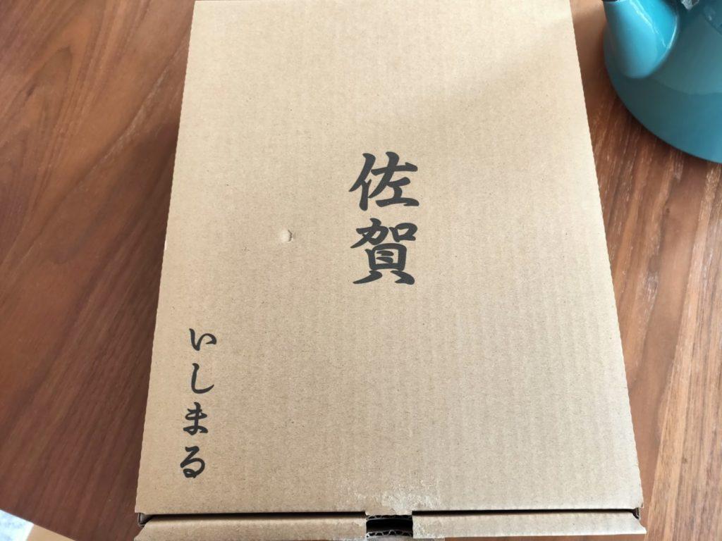 ふるさと納税2020年度の吉野ヶ里町のパッケージ2