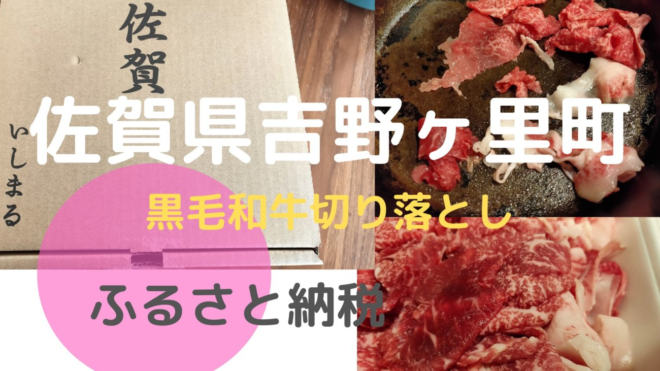 ふるさと納税2020年度の吉野ヶ里町の黒毛和牛のアイキャッチ画像