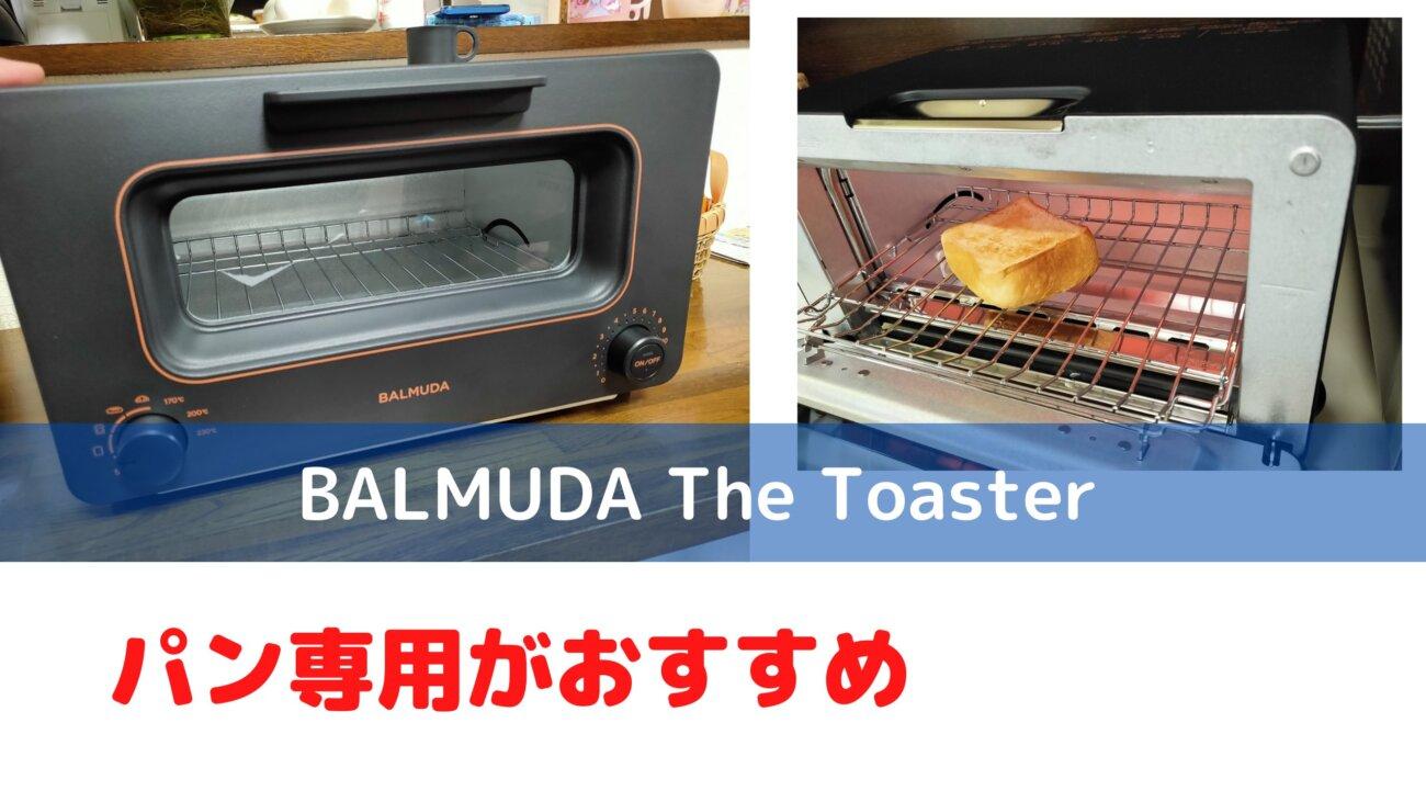 バルミューダトースターのアイキャッチ画像