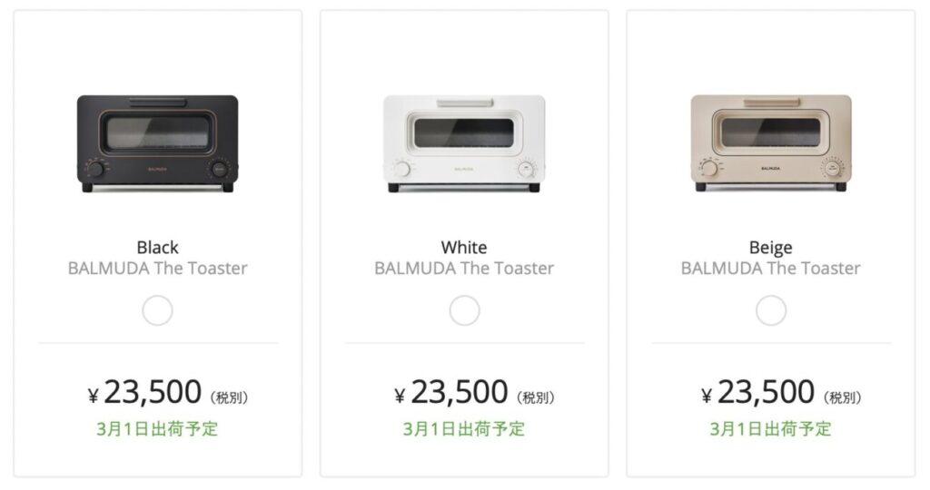 バルミューダトースターの価格と色