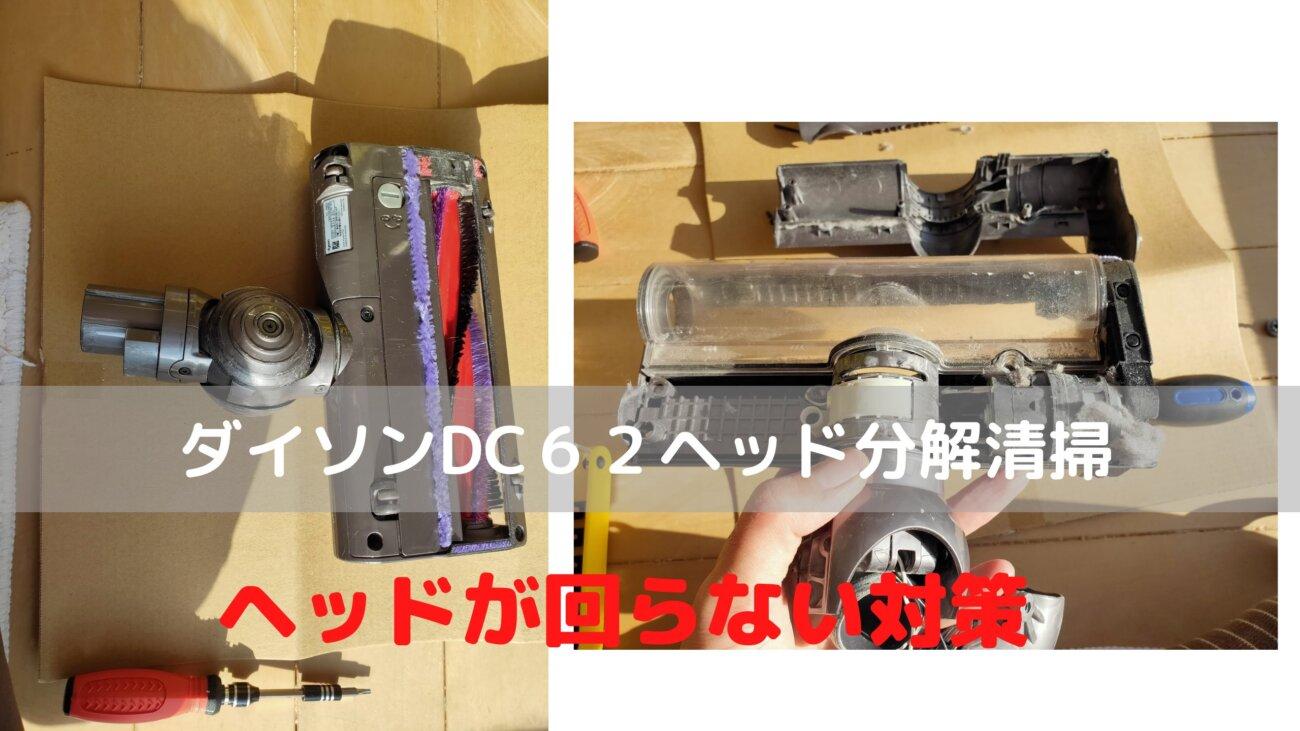 ダイソン掃除機ヘッド修理のアイキャッチ画像