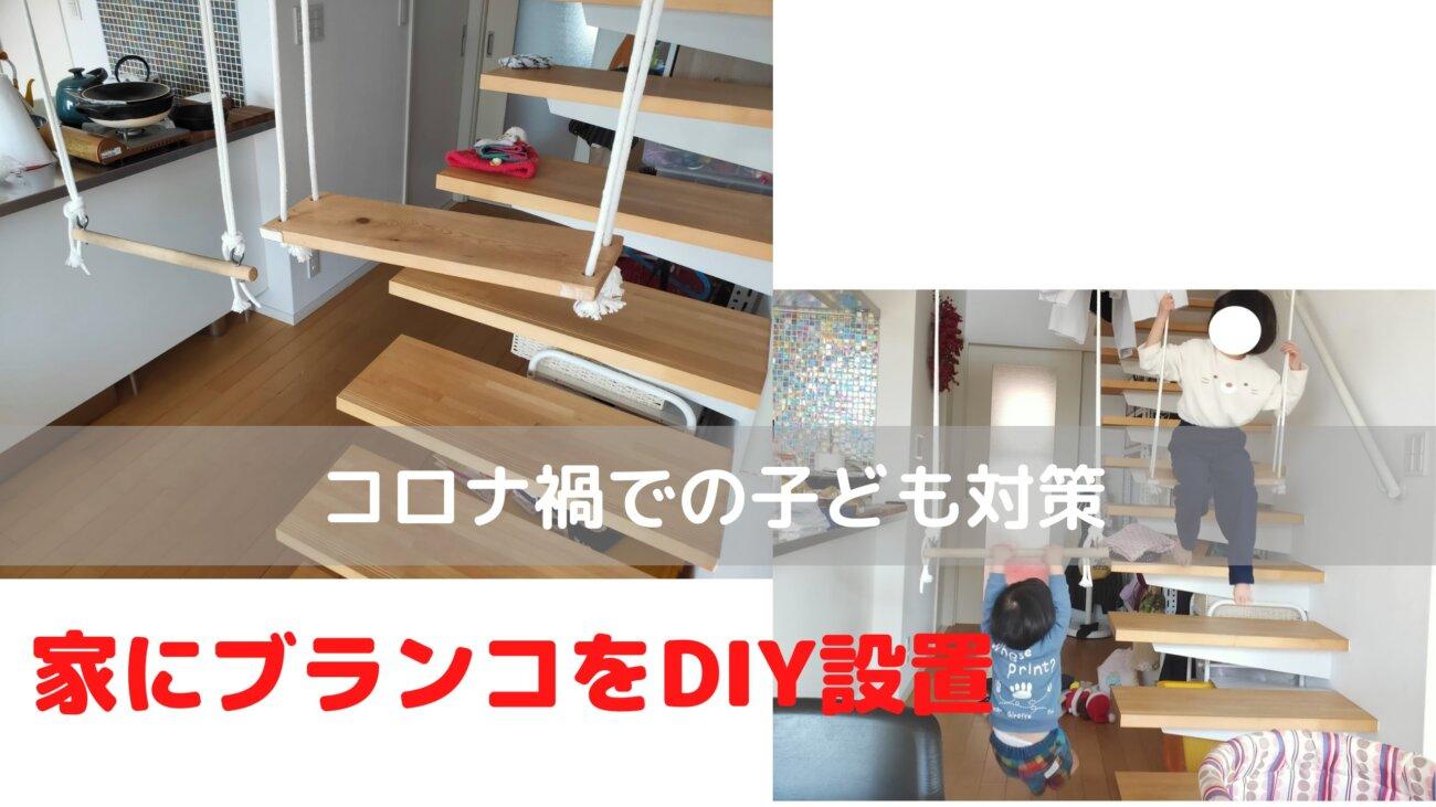 室内ブランコ設置のアイキャッチ画像