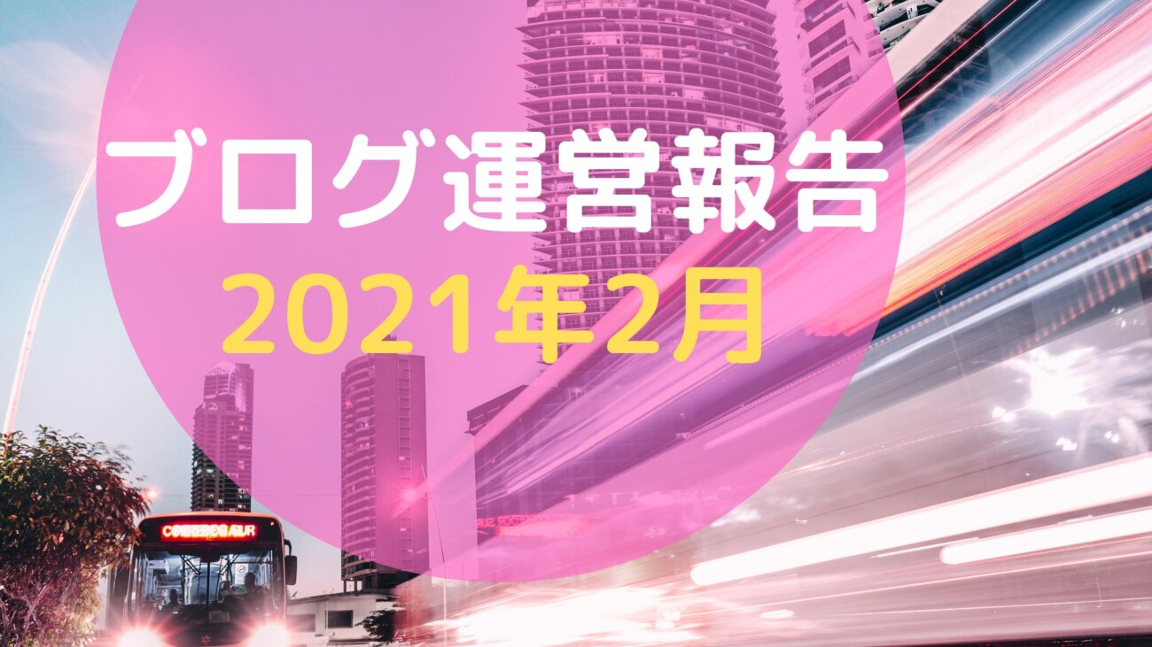 2021年2月ブログのアイキャッチ画像