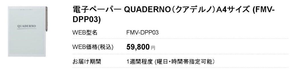 富士通QUADERNOのHP画像4