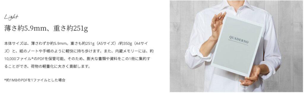 富士通QUADERNOのHP画像11