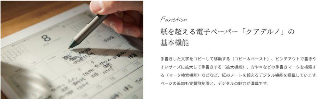 富士通QUADERNOのHP画像13