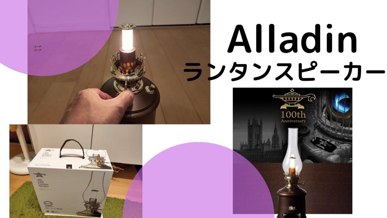 アラジンランタンスピーカーのアイキャッチ画像