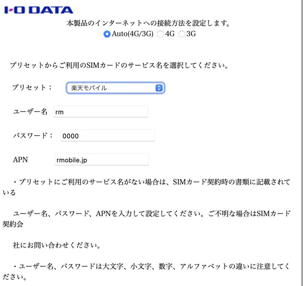 IO-DATAのWN-CS300FR設定4