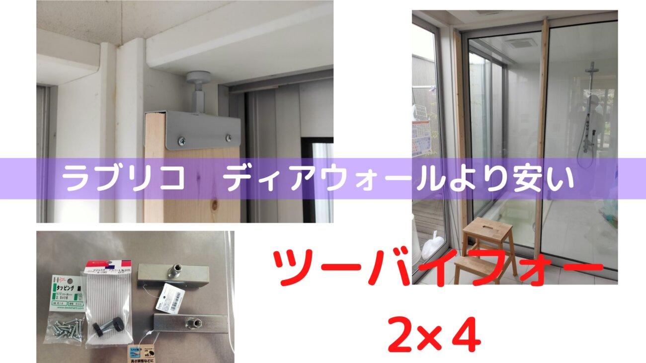 2×4木材壁アジャスターのDIYのアイキャッチ画像