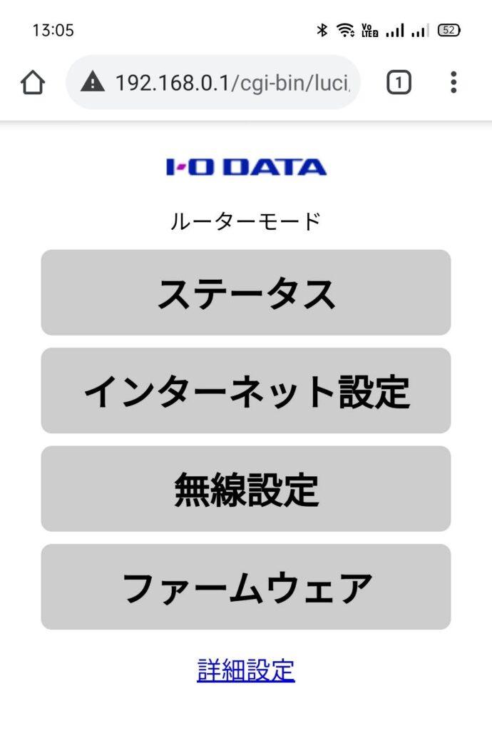 IO-DATAのWN-CS300FR設定8