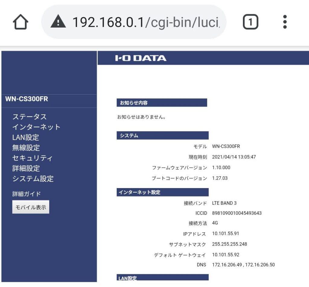 IO-DATAのWN-CS300FR設定9