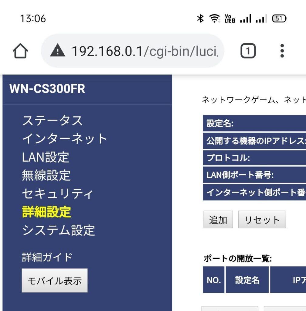 IO-DATAのWN-CS300FR設定10