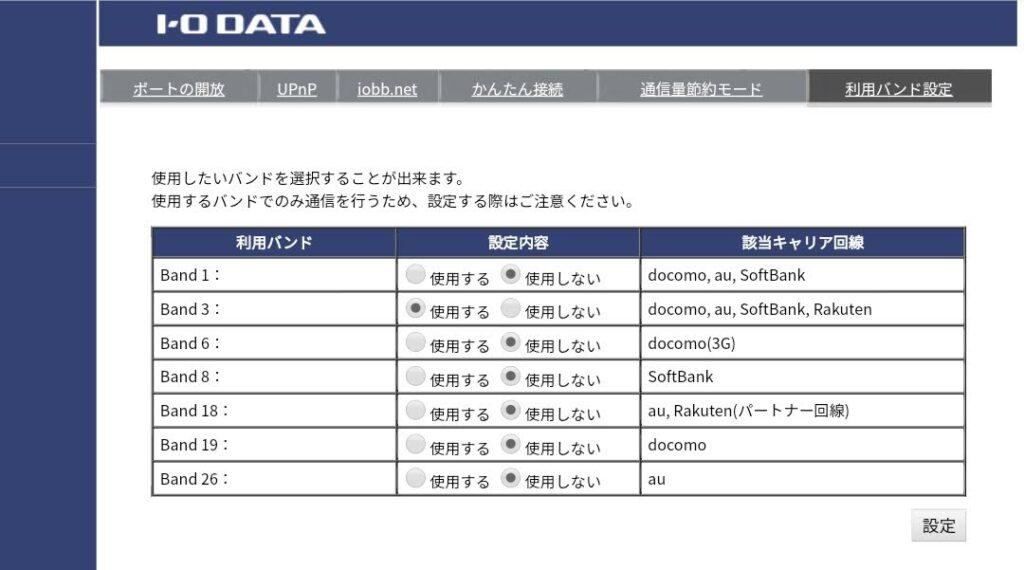 IO-DATAのWN-CS300FR設定12
