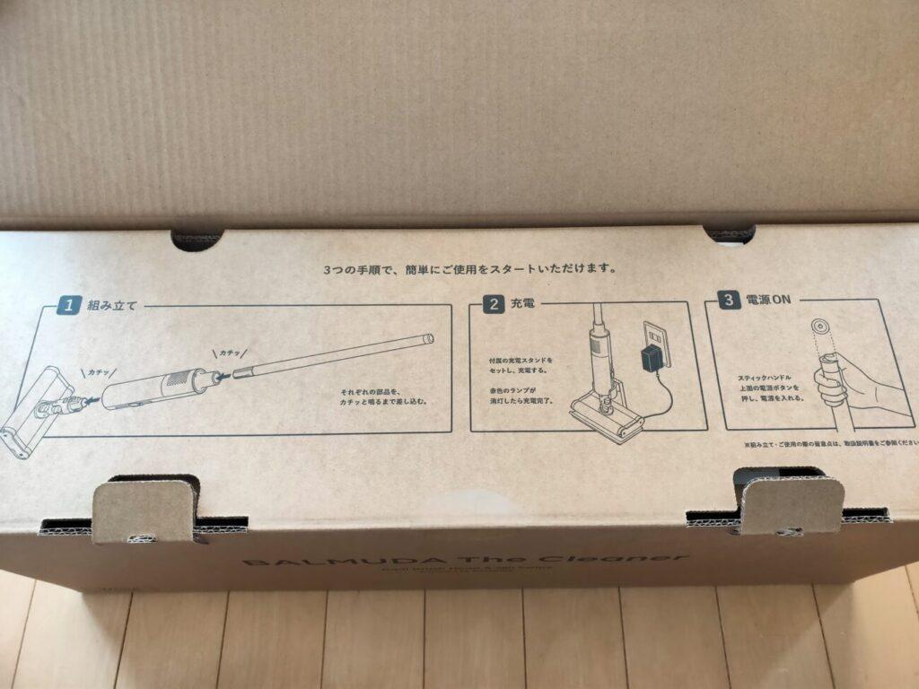 バルミューダTHEクリーナーの箱説明