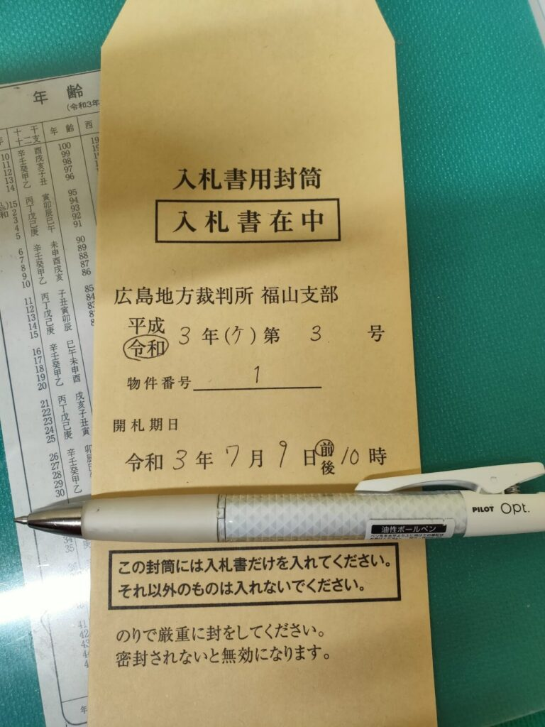 不動産競売の申し込み書類封筒