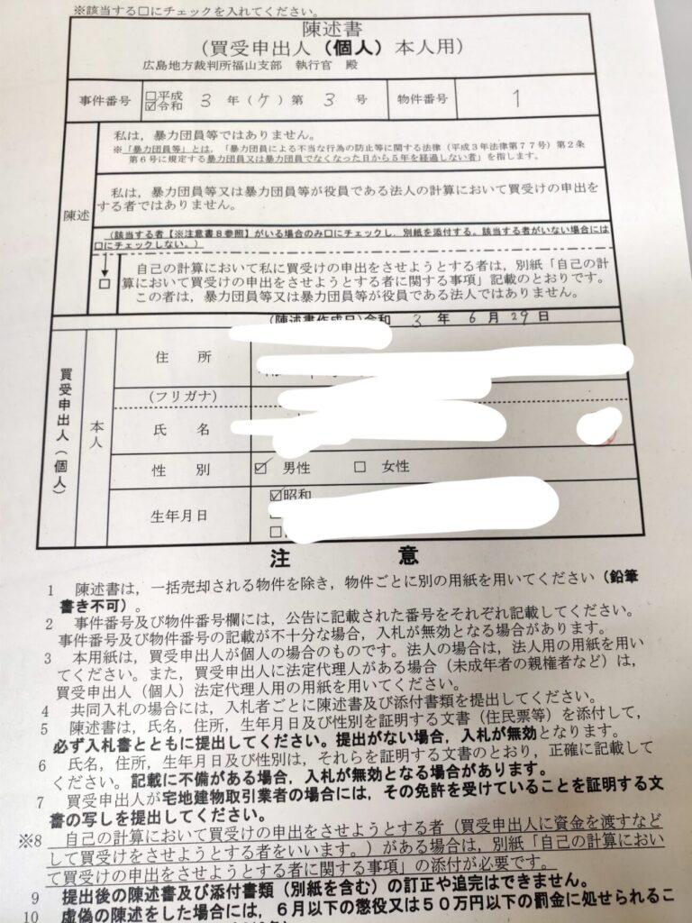 不動産競売の申し込み書類陳述書