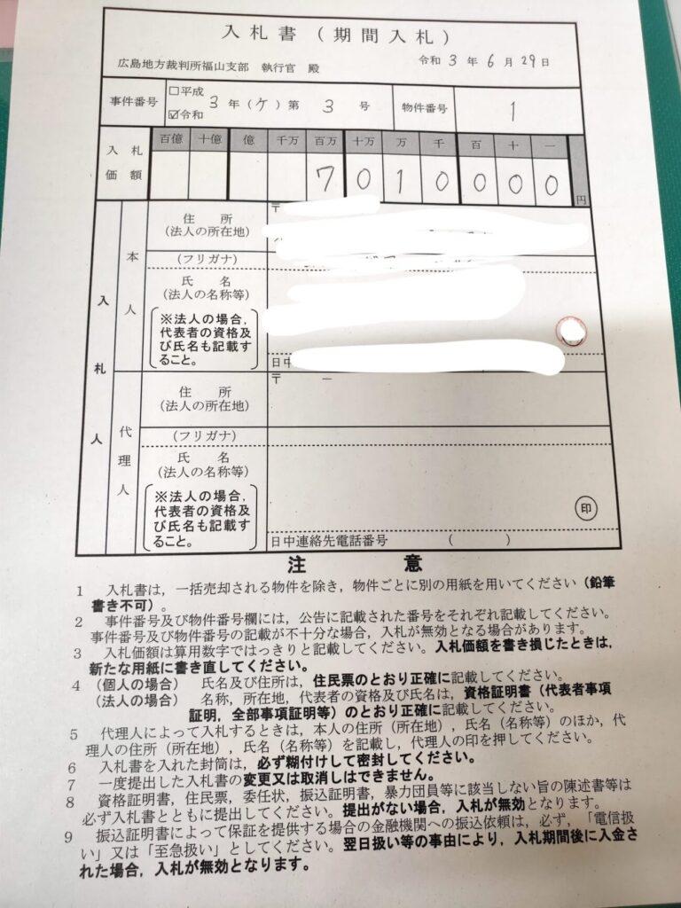 不動産競売の申し込み書類入札書