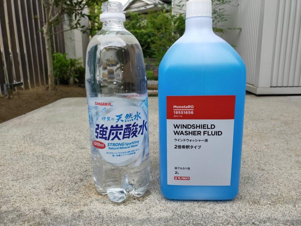 ハイエースのウォッシャー液と水