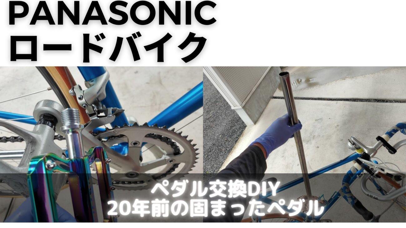 ロードバイクの新しいフラットペダル取りつけDIYアイキャッチ画像