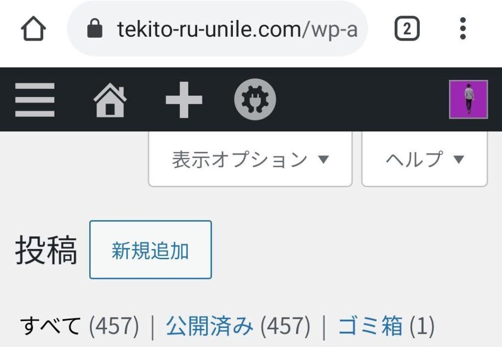 2021年7月ブログてきとーるユニる.comの記事数