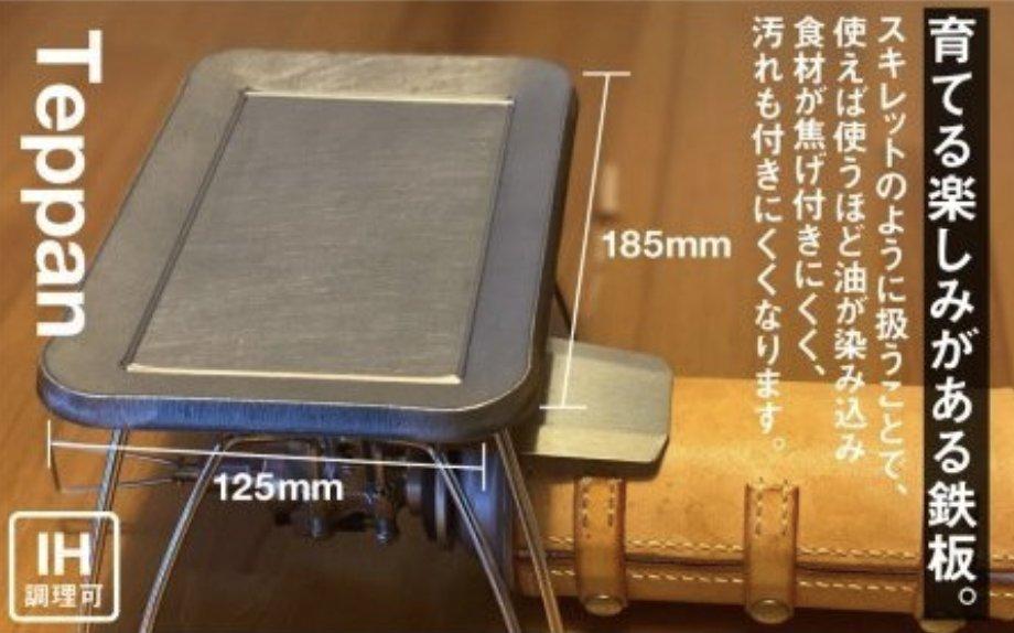 ふるさと納税2021の飛騨市鉄板のサイズ