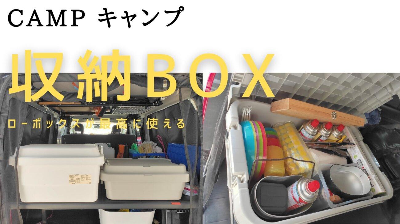 収納ローボックスのアイキャッチ画像