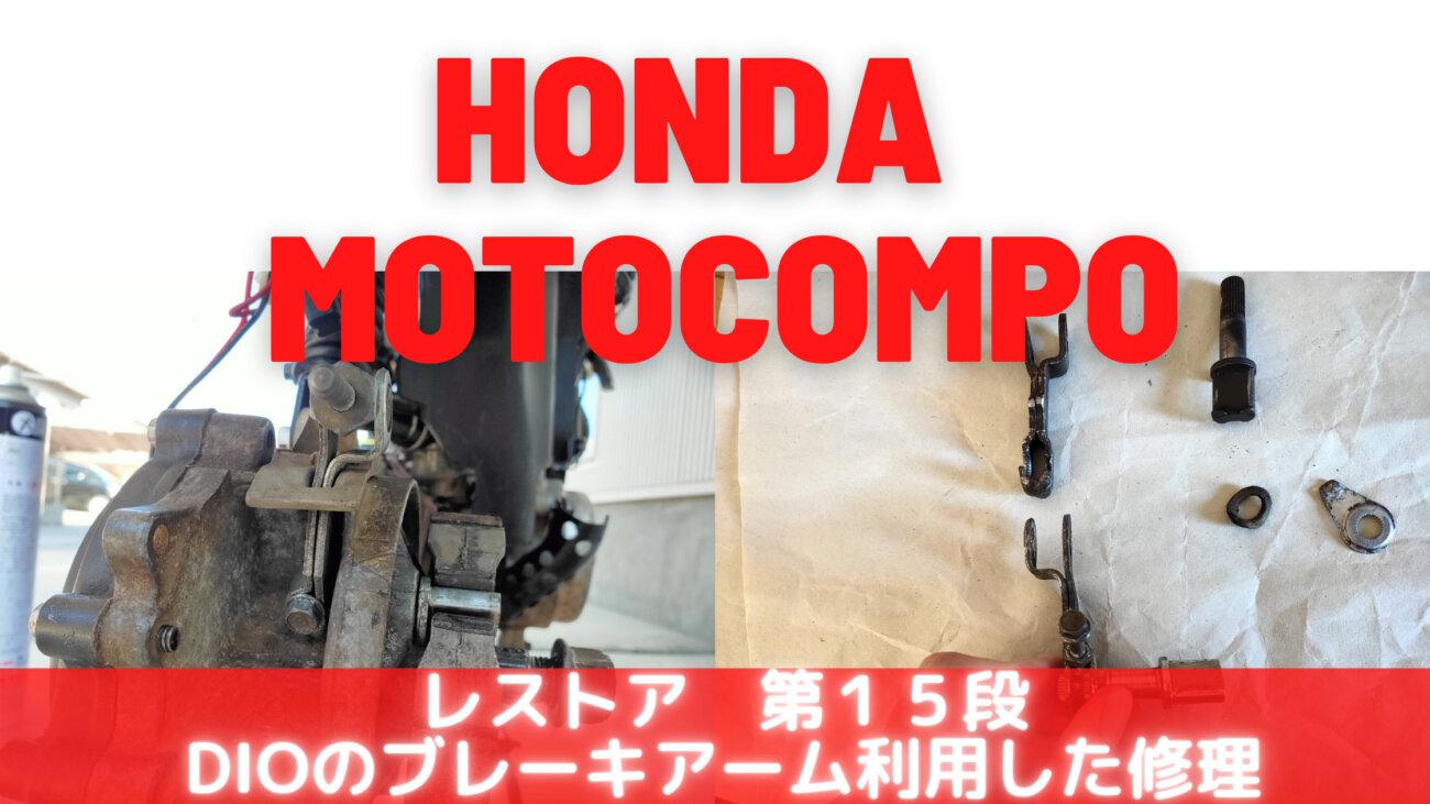 モトコンポブレーキアームの修理アイキャッチ画像